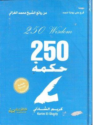 cover image of من كنوز الشيخ محمد الغزالي