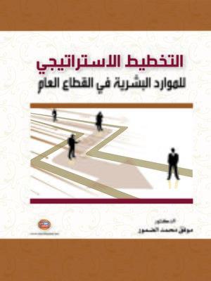 cover image of التخطيط الإستراتيجي للموارد البشرية في القطاع العام