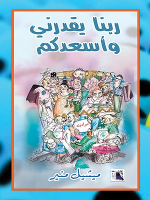 cover image of ربنا يقدرني وأسعدكم