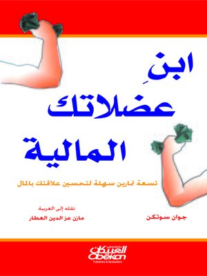 cover image of ابن عضلاتك المالية
