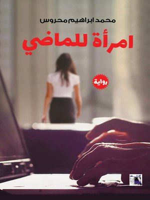 cover image of امرأة للماضي