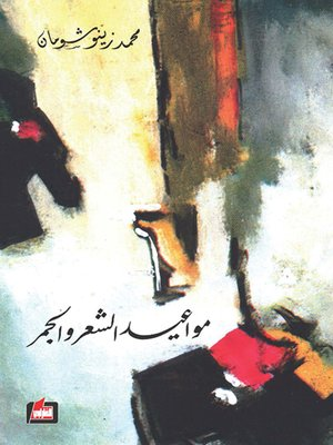 cover image of مواعيد الشعر والجمر