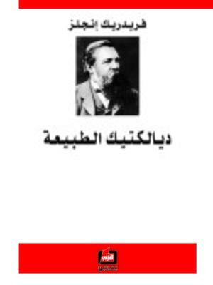 مبادئ الشيوعية فريدريك انجلز pdf