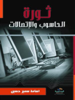 cover image of ثورة الحاسوب و الإتصالات