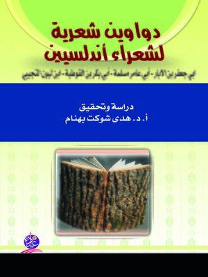 cover image of دواوين شعرية مصنوعة لأربعة شعراء أندلسيين