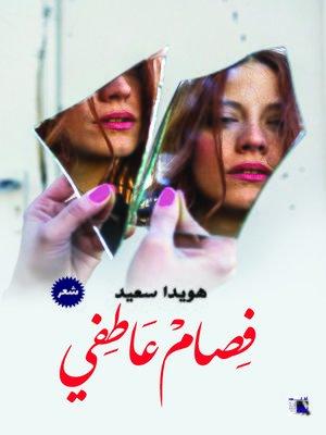 cover image of فصام عاطفي