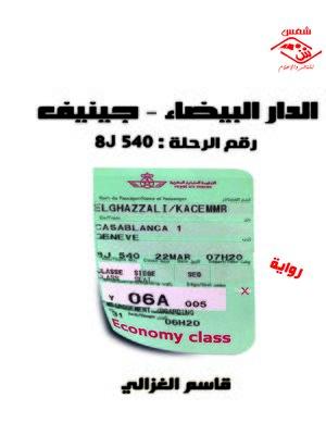 cover image of الدار البيضاء ، جنيف : رقم الرحلة 8J 540 : رواية