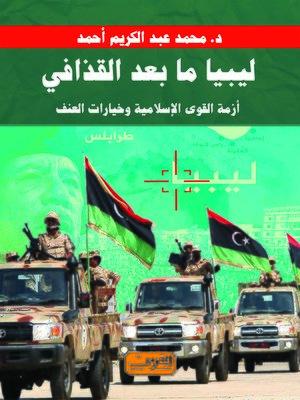 cover image of ليبيا بعد القذافي