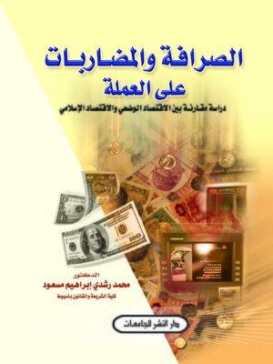 cover image of الصرافة والمضاربات على العملة
