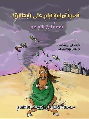 cover image of أسوأ ثمانية أيام على الإطلاق