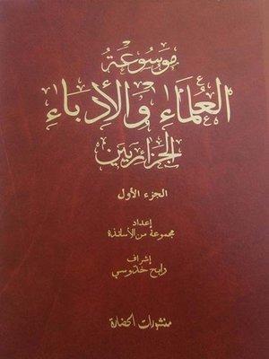 cover image of موسوعة العلماء والأدباء الجزائريين . الجزء الأول، الحروف أ، ب، ت، ث، ج، ح، خ