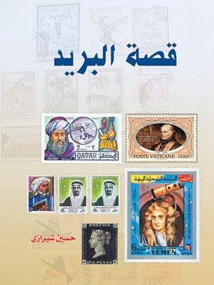 cover image of قصة البريد