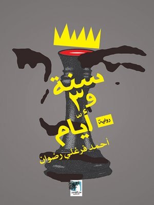 cover image of سنة و3 أيام
