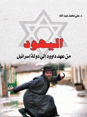 cover image of اليهود : من عهد داوود إلى دولة إسرائيل