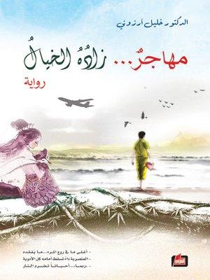 cover image of مهاجر زاده الخيال