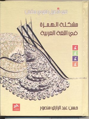 cover image of مشكلة الهمزة في اللغة العربية