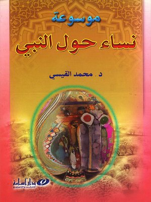 cover image of موسوعة نساء حول النبي صلى الله عليه وسلم