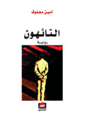 cover image of التائهون