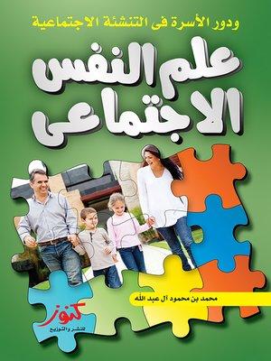 cover image of علم النفس الاجتماعي و دور الأسرة في التنشئة الاجتماعية