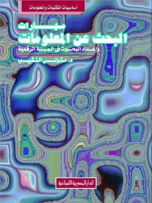 cover image of مهارات البحث عن المعلومات و إعداد البحوث في البيئة الرقمية