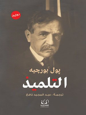 cover image of التلميذ