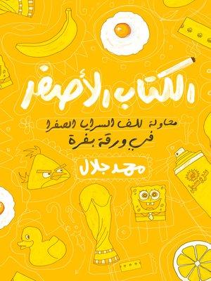 cover image of الكتاب الأصفر : محاولة للف السرايا الصفرا في ورقة بفرة