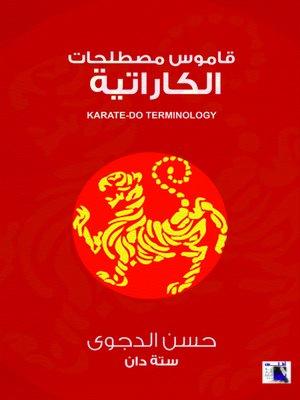 cover image of قاموس مصطلحات الكاراتيه