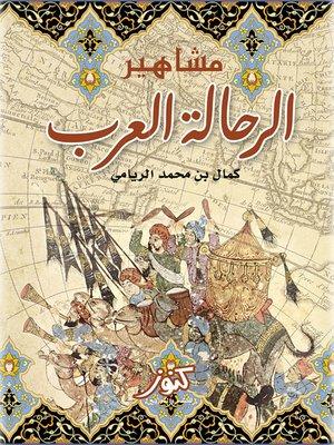 cover image of مشاهير الرحالة العرب