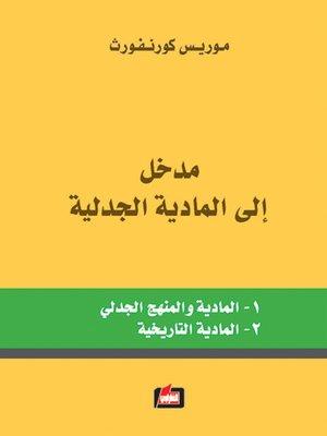 cover image of مدخل إلى المادية الجدلية