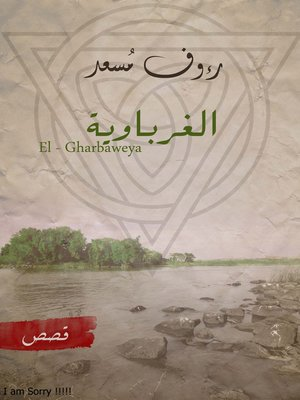 cover image of الغرباوية