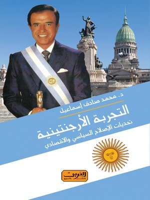 cover image of التجربة الأرجنتينية