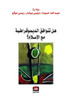 cover image of هل تتوافق الديمقراطية مع الإسلام
