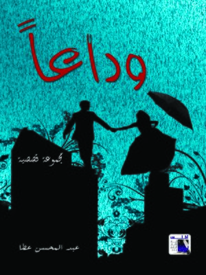 cover image of وداعا
