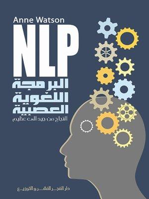 cover image of البرمجة اللغوية العصبية NLP : النجاح من جيد الى عظيم