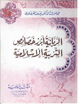 cover image of الربانية أبرز خصائص التربية الإسلامية