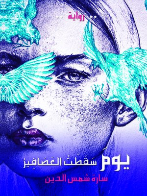 cover image of يوم سقطت العصافير