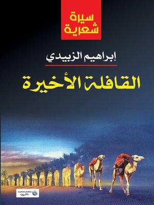 cover image of القافلة الأخيرة