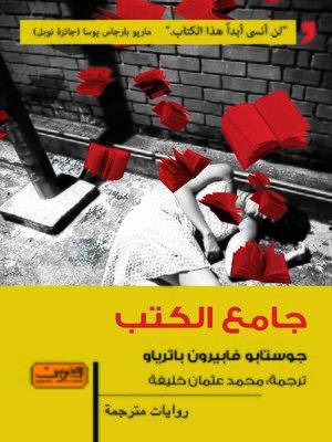 cover image of جامع الكتب