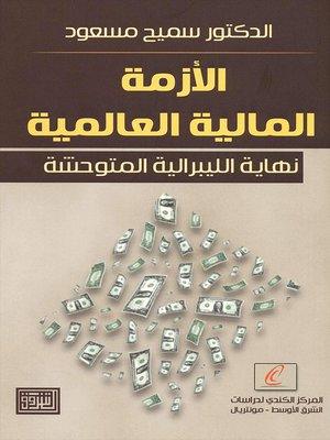 cover image of الأزمة المالية العالمية