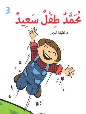 cover image of محمد طفل سعيد