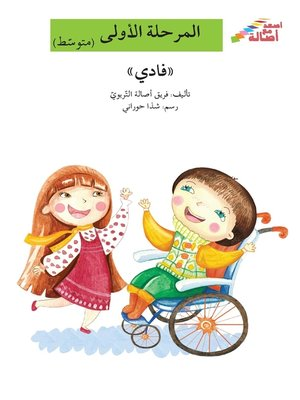 cover image of فادي
