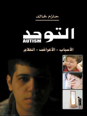 cover image of التوحد : الأسباب، الأعراض، العلاج