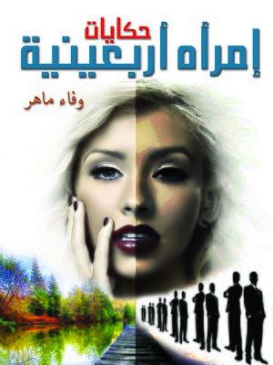 cover image of حكايات امرأة أربعينية
