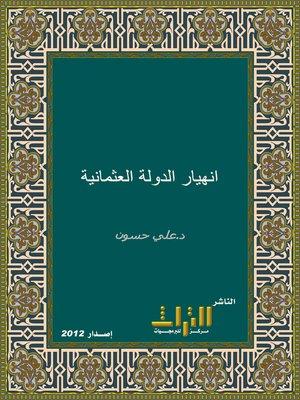 cover image of عوامل انهيار الدولة العثمانية