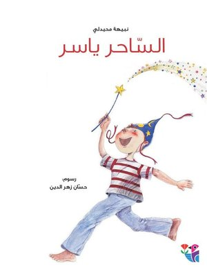 cover image of الساحر ياسر