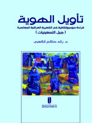 cover image of تأويل الهوية
