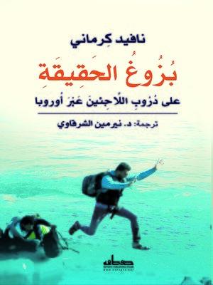 cover image of بزوغ الحقيقة على دروب اللاجئين عبر أوروبا