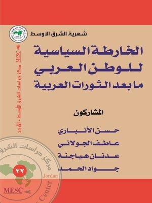 cover image of الخارطة السياسية للوطن العربي