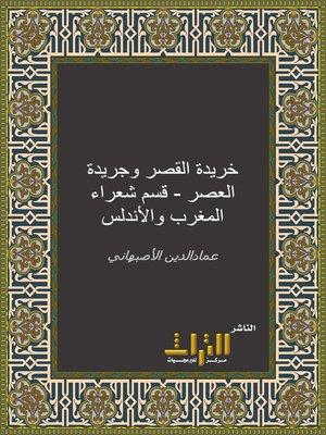 cover image of خريدة القصر وجريدة العصر قسم شعراء المغرب والأندلس