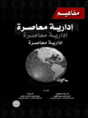 cover image of مفاهيم إدارية معاصرة